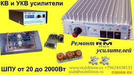 Усилители КВ и УКВ, ШПУ - линейки